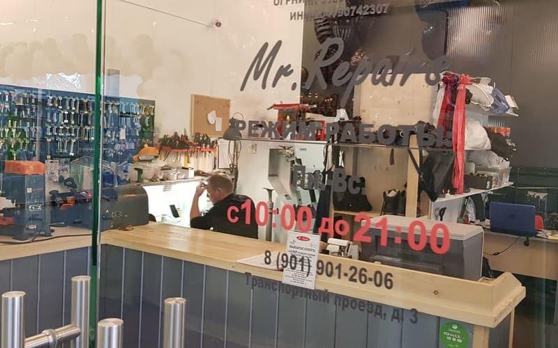 дом быта и ателье Mr.Repairs